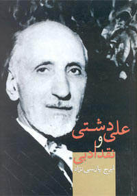 https://zandiqiran.files.wordpress.com/2010/09/alidashti01.jpg?w=200