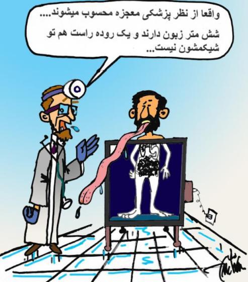https://zandiqiran.files.wordpress.com/2010/09/cartoons-166_734604442.jpg